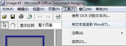 Word、tiff、pdf文件转换全攻略