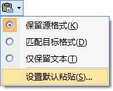 word2007选择性粘贴快捷键