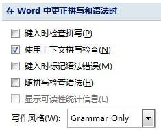 关闭word拼写语法错误标记