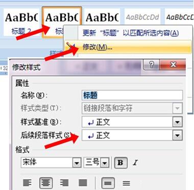 word文档后续段落继承或中断当前段落样式
