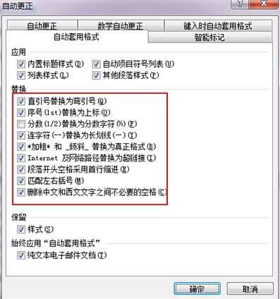word文档中